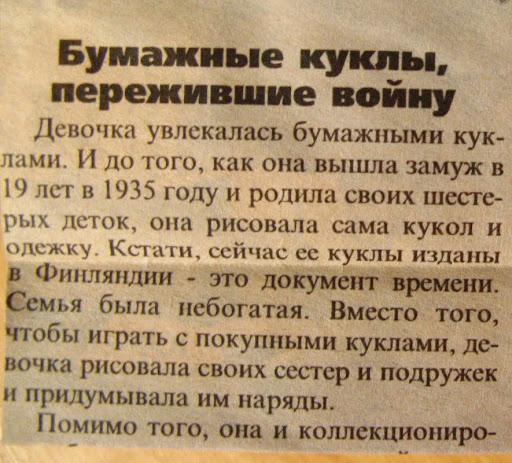 No vecām avīzēm un žurnāliem \ из старых газет и журналов IMG_7395