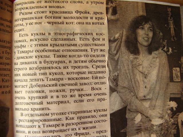 No vecām avīzēm un žurnāliem \ из старых газет и журналов IMG_7396