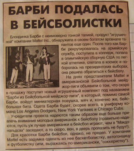 No vecām avīzēm un žurnāliem \ из старых газет и журналов IMG_7356