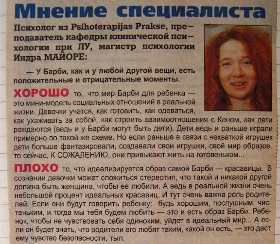 No vecām avīzēm un žurnāliem \ из старых газет и журналов IMG_74091