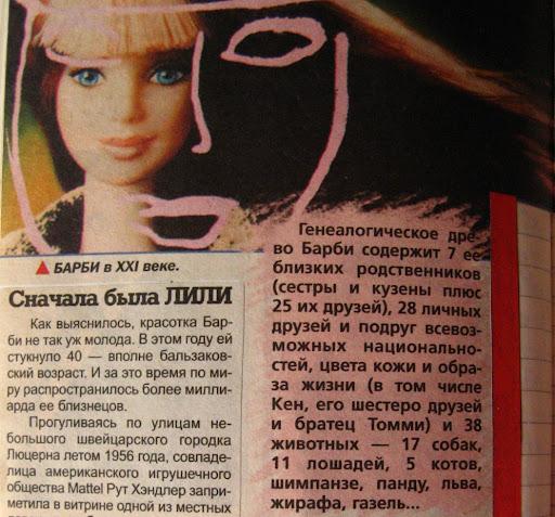 No vecām avīzēm un žurnāliem \ из старых газет и журналов IMG_74051