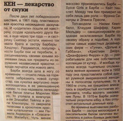 No vecām avīzēm un žurnāliem \ из старых газет и журналов IMG_74102