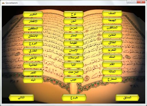 القران الكريم كامل بصوت فضيلة الشيخ مشاري بن راشد العفاسي