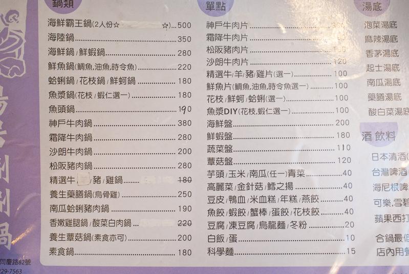 三花‧宅™: 湯居涮涮鍋
