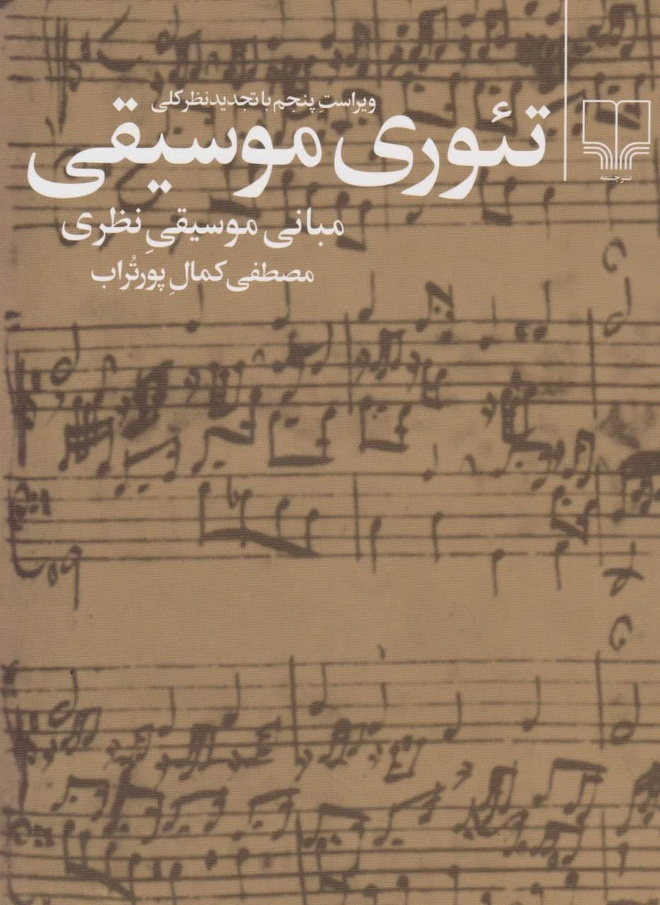 کتاب تئوری موسیقی مبانی موسیقی نظری مصطفی کمال پورتراب انتشارات چشمه