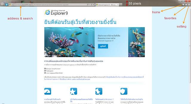 ลองของจริงกับ Internet Explorer 9 RC Ie9-03