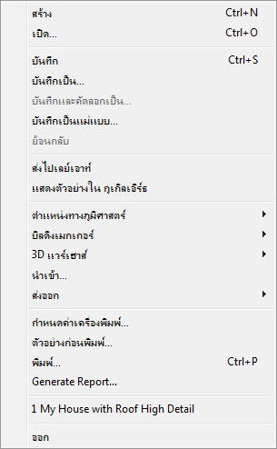 Google SketchUp Thai Project Suth02