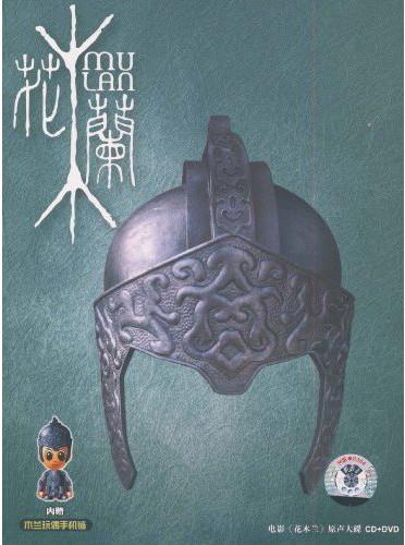 Album Nhạc Phim HOA MỘC LAN | 原声大碟 -《花木兰》