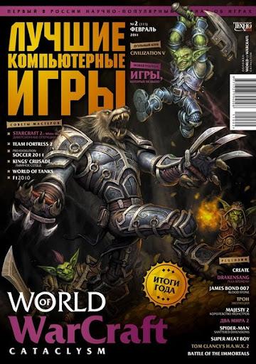 Лучшие компьютерные игры (ЛКИ) №2 (февраль 2011)