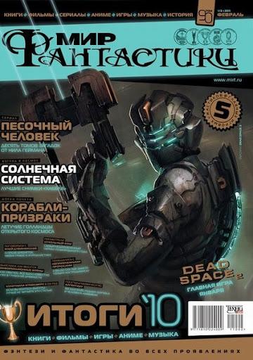 Мир фантастики №2 (февраль 2011)