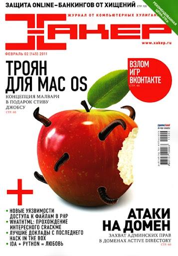 Хакер №2 (февраль 2011)