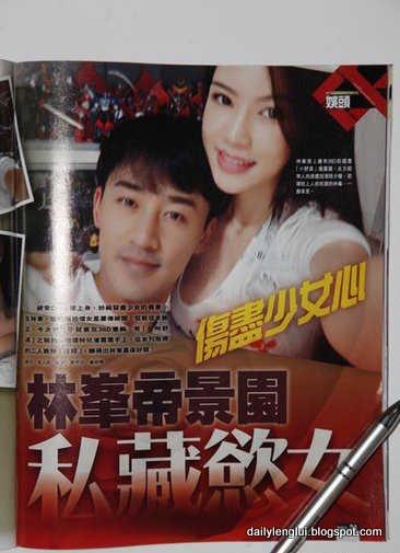 Pan Shuangshuang 潘霜霜 Raymond Lam Fung 林峰