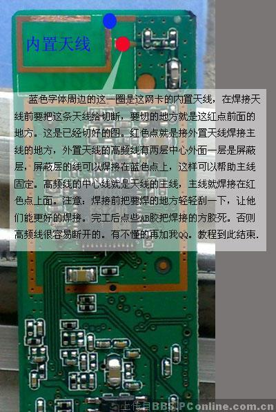 WN322G 1.0 外接天线焊接图示