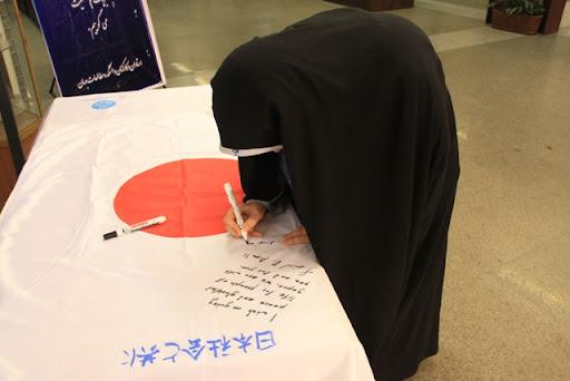 یادبود قربانیان زلزله پا ژاپن در دانشکده مطالعات جهان