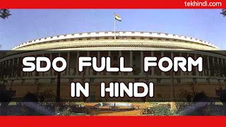 SDO Ka Full Form,SDO Full form In Hindi