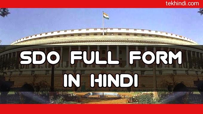 SDO Ka Full Form - SDO Full Form In Hindi