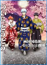 Estrenos de Anime Primavera 2011 Gintama