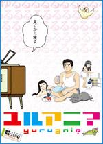 Estrenos de Anime Primavera 2011 Yuruani