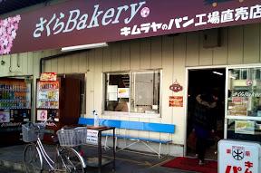 キムラヤパンへ