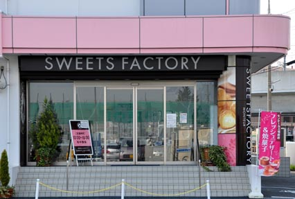 Sweets Factory外観