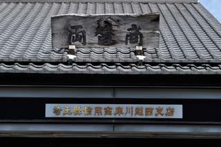 埼玉縣信用金庫川越西支店の看板