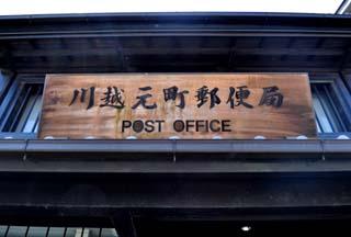 川越元町郵便局の看板