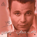 Mohamed Fouad-Alby We Rohy We Omry