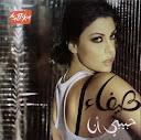 Haifa Wahby-Habibi Ana