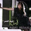 Amal Hijazi-Kif El Amar