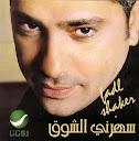 Fadel Shaker-Saharny El Sho2