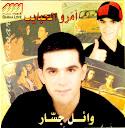 Wael Jassar-Amarou El Habayeb