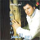 Rabih El Asmar-Akher Dam3a