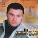 Rabih El Asmar-Hanin El Madi