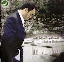 Saber Rebai-Ajmal Nissa El Dounia