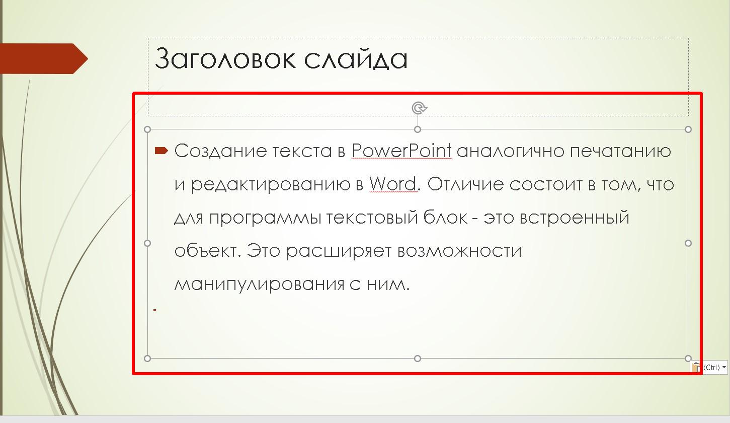 редактируем текст в powerpoint