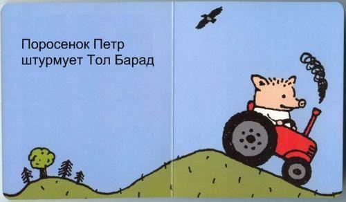 поросенок Петр штурмует Тол Барад