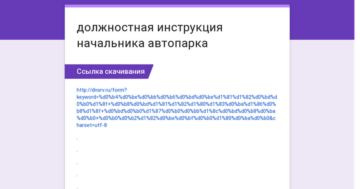 Должностная Инструкция Начальника Цеха По Ремонту Автомобилей
