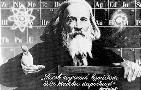 Посев научный взойдет для жатвы народной... - Д.И. Менделеев
