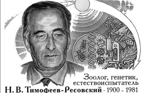 Н. В. Тимофеев-Ресовский