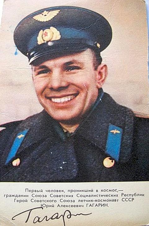 Почтовая открытка в автографом - Юрий Гагарин