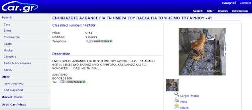 Έλληνας - Εμπορικό