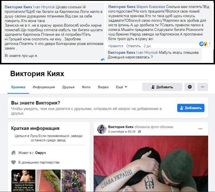 """Підтримку Карплюку знову виявила """"ботоферма"""""""
