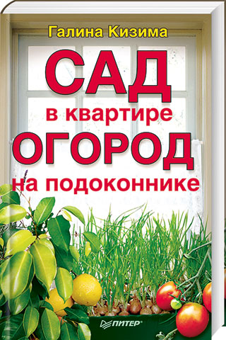Книги на тему выращивания овощей и трав на окне 171484