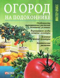 Книги на тему выращивания овощей и трав на окне Of158199