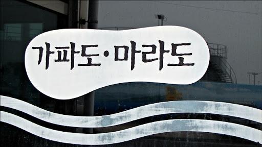 Life in Jeju 72 ตกเรือ และ ใต้สุดของแผ่นดินเกาหลีใต้