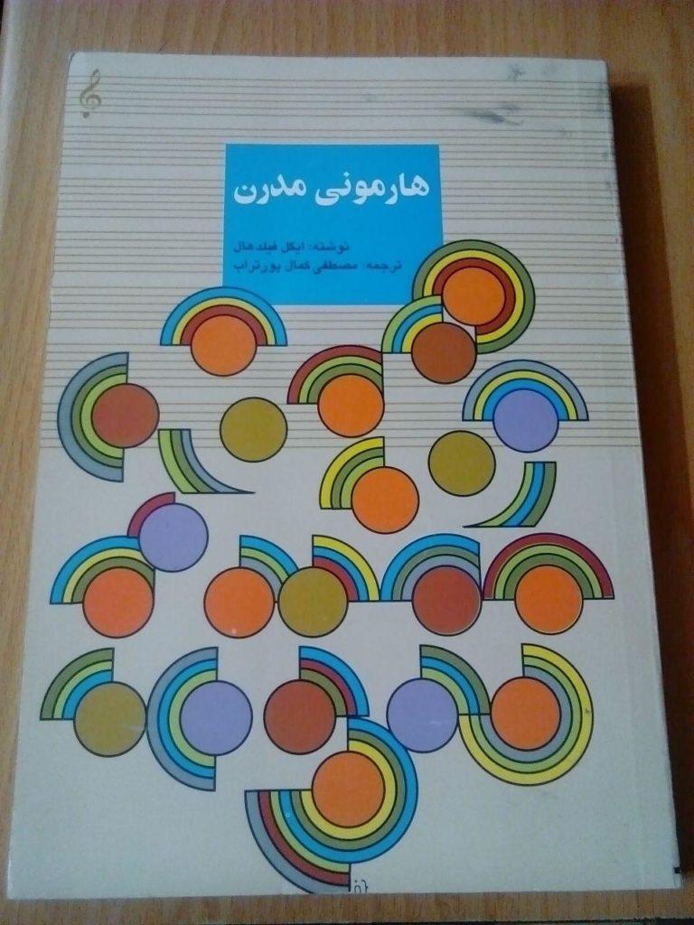 کتاب هارمونی مدرن . ایگل فیلد هان . ترجمه مصطفی کمال پورتراب