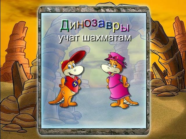 Программа динозавры учат шахматам скачать бесплатно скачать программу на русском origin