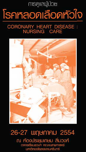 Coronary Heart Decease : Nursing Care