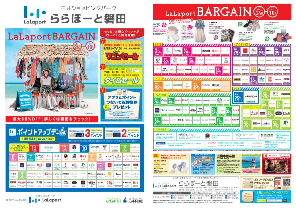 R09.【磐田】LaLaport Bargain.jpg