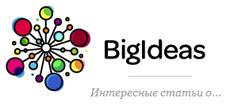 bigideas интересные статьи